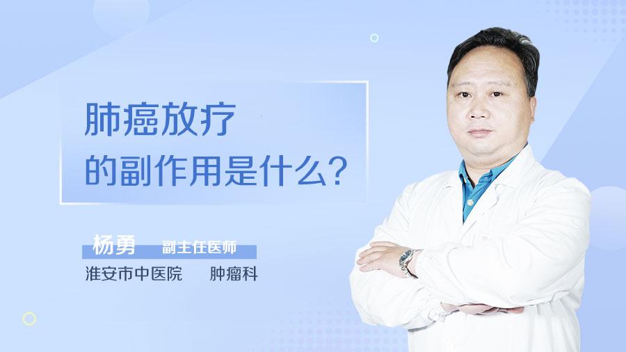肺癌放疗的副作用是什么