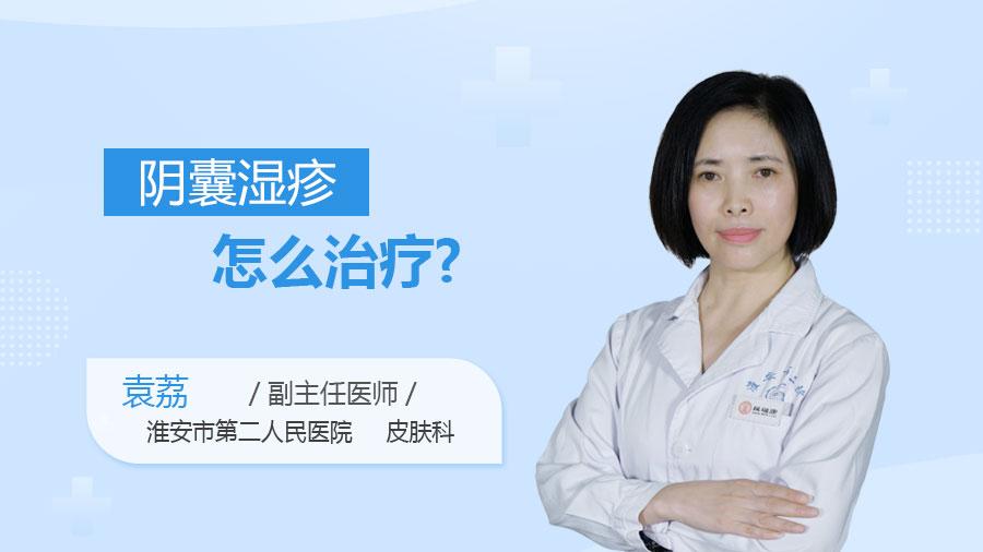阴囊湿疹怎么治疗