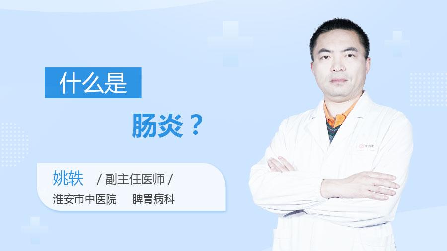 胆囊炎症状吃什么药_肠炎吃什么药_姚轶医生_民福康