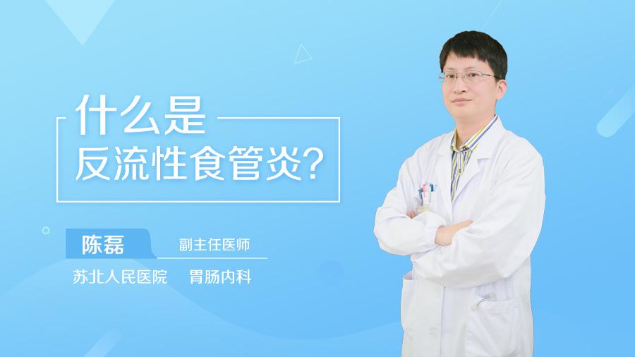 什么是反流性食管炎