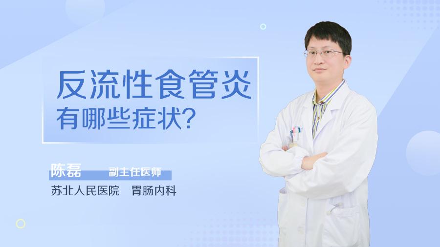 反流性食管炎有哪些症状