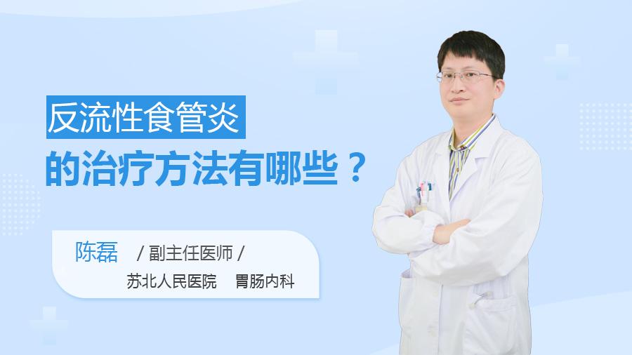 反流性食管炎的治疗方法有哪些