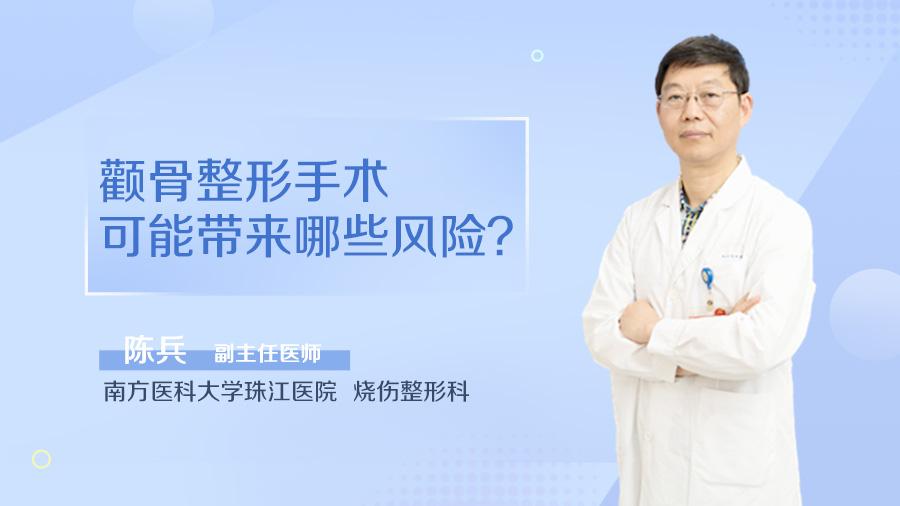 颧骨整形手术可能带来哪些风险
