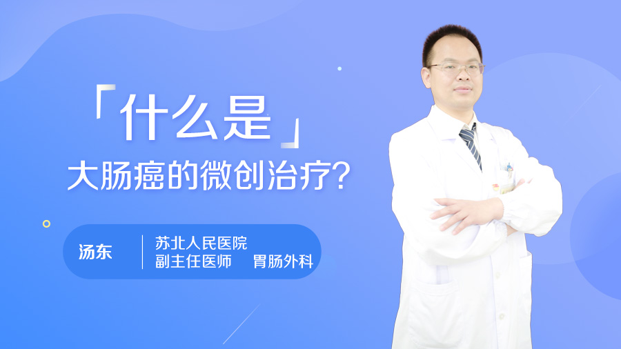 什么是大肠癌的微创治疗