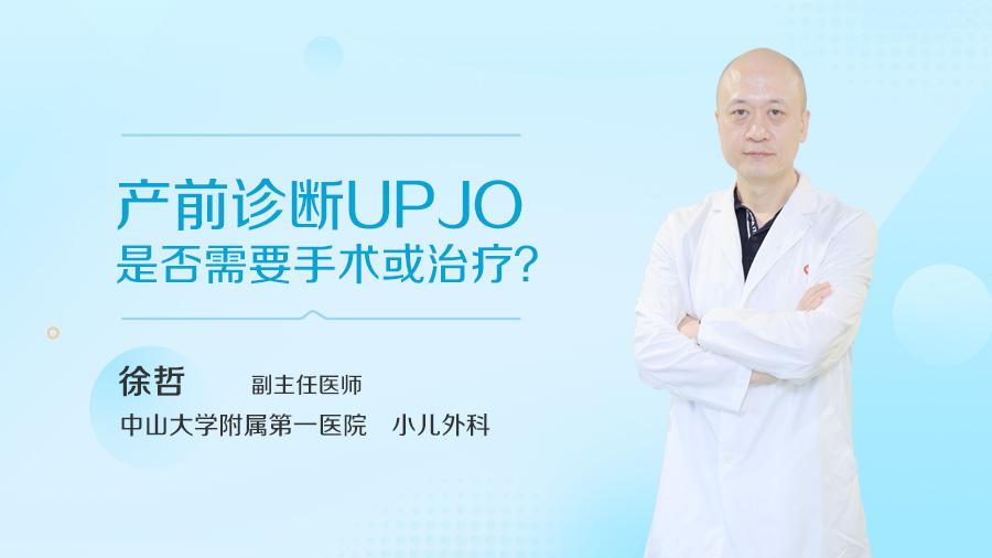 产前诊断UPJO是否需要手术或治疗
