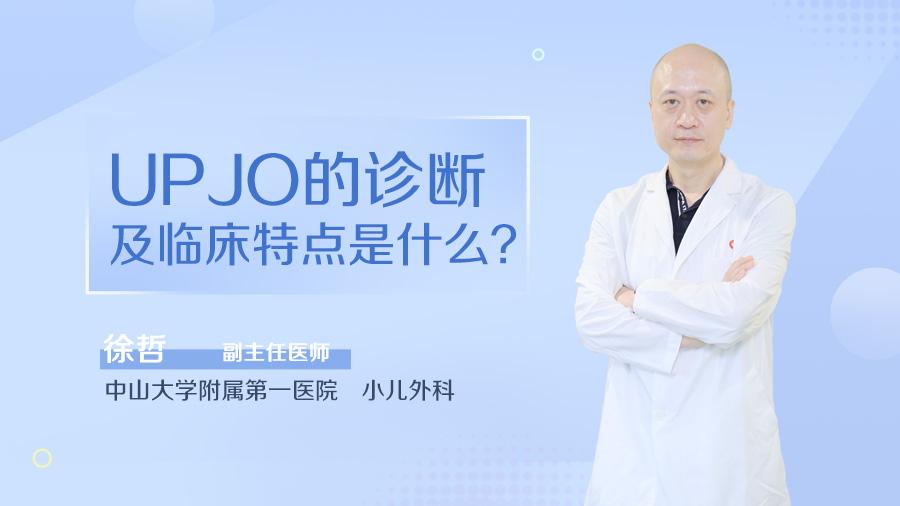 UPJO的诊断及临床特点是什么