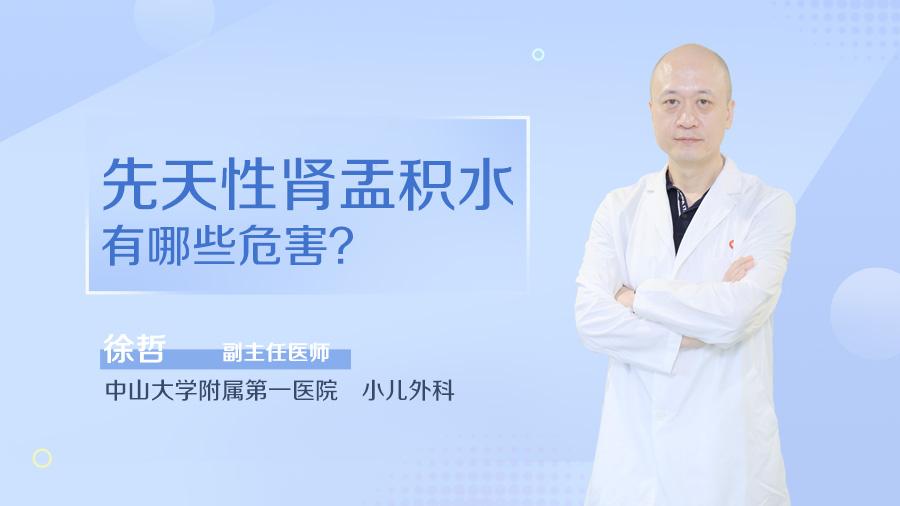 先天性肾盂积水有哪些危害