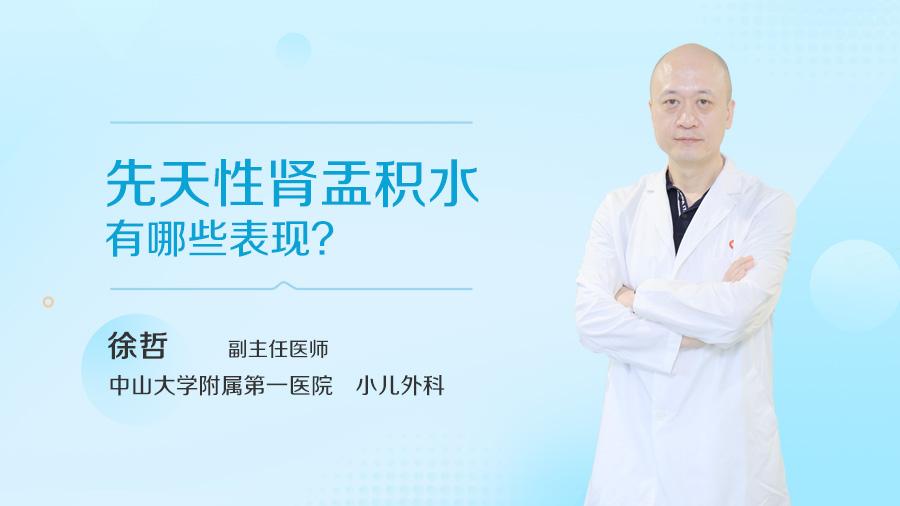 先天性肾盂积水有哪些表现