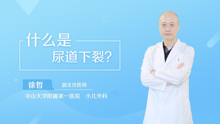 什么是尿道下裂