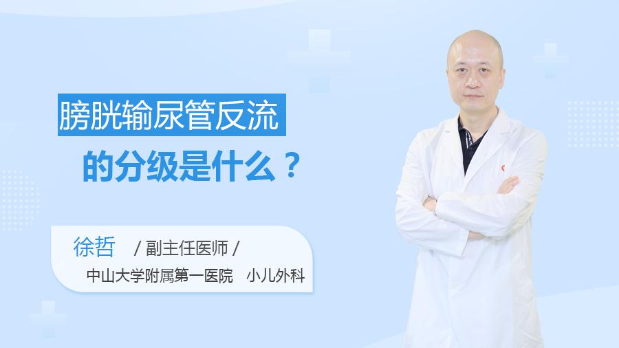 膀胱输尿管反流的分级是什么