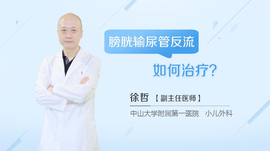 膀胱输尿管反流如何治疗