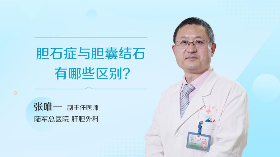 胆石症与胆囊结石有哪些区别