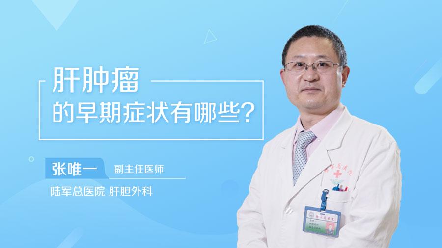 肝肿瘤的早期症状有哪些