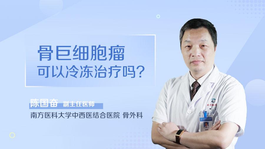 骨巨细胞瘤可以冷冻治疗吗