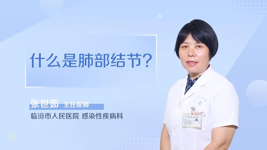 什么是肺部结节