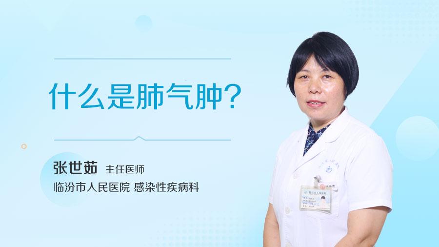 什么是肺气肿