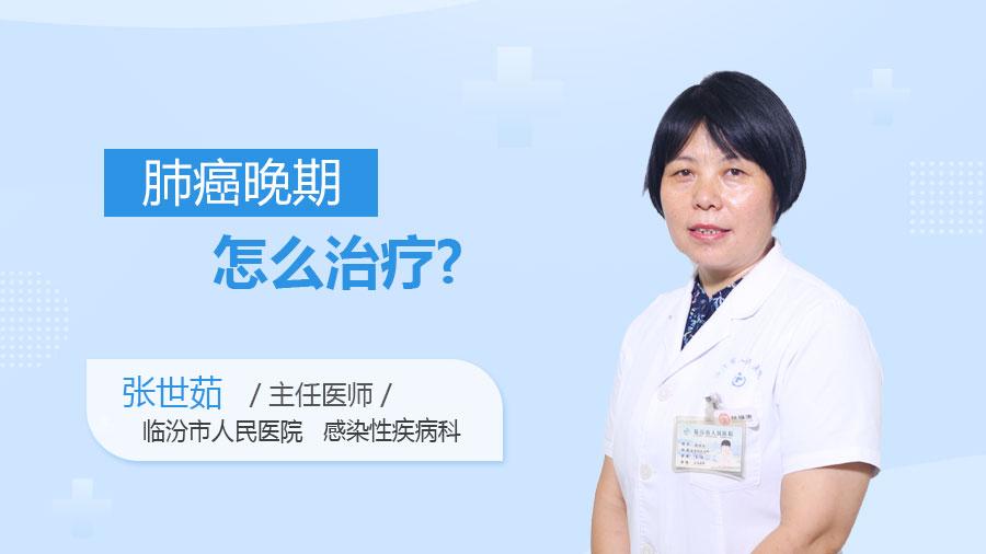 肺癌晚期怎么治疗
