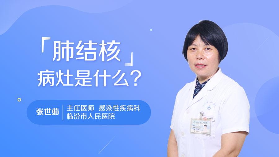 肺结核病灶是什么
