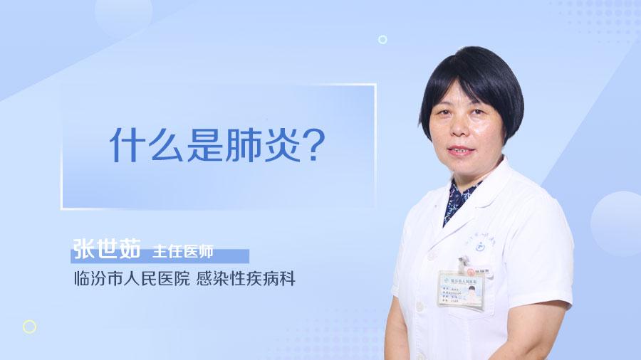 什么是肺炎