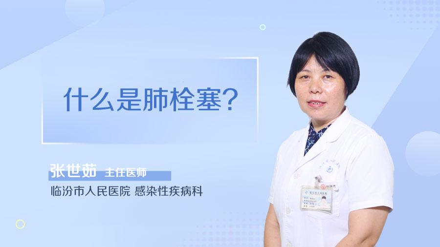 什么是肺栓塞