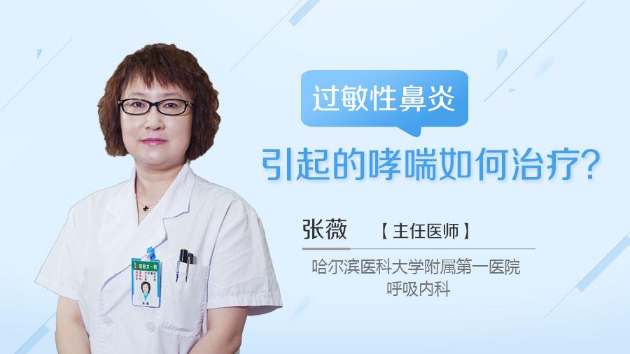 过敏性鼻炎引起的哮喘如何治疗