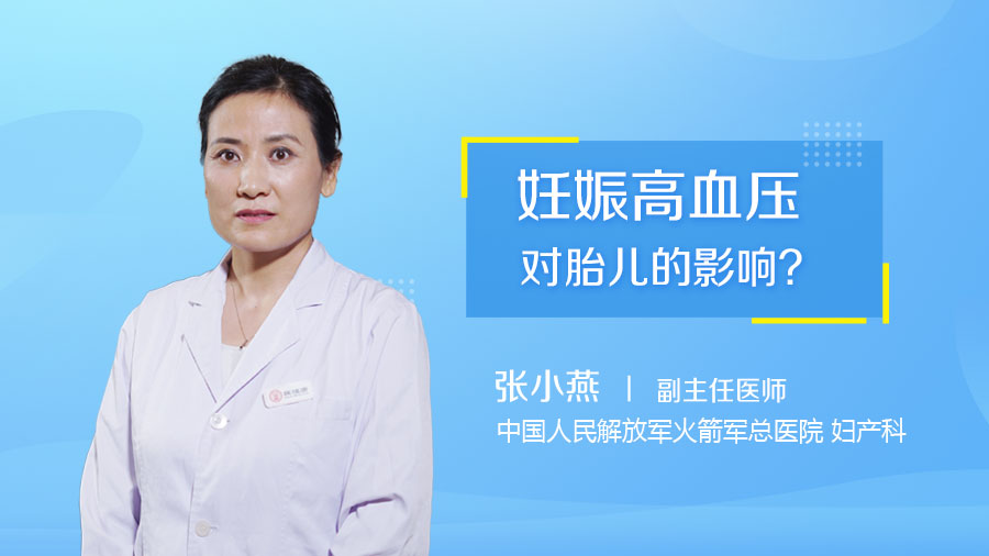妊娠高血压对胎儿的影响