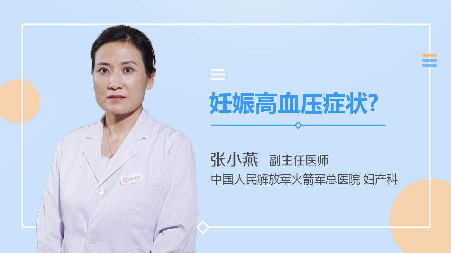 妊娠高血压症状