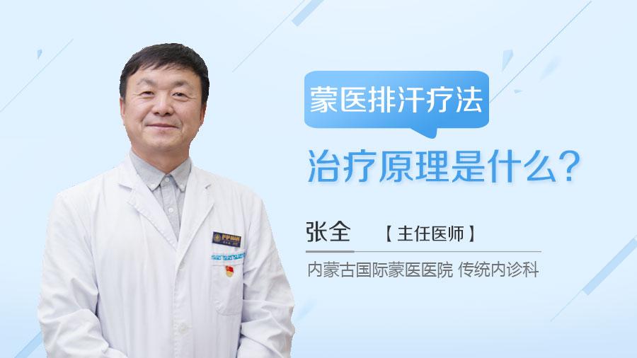 蒙医排汗疗法治疗原理是什么
