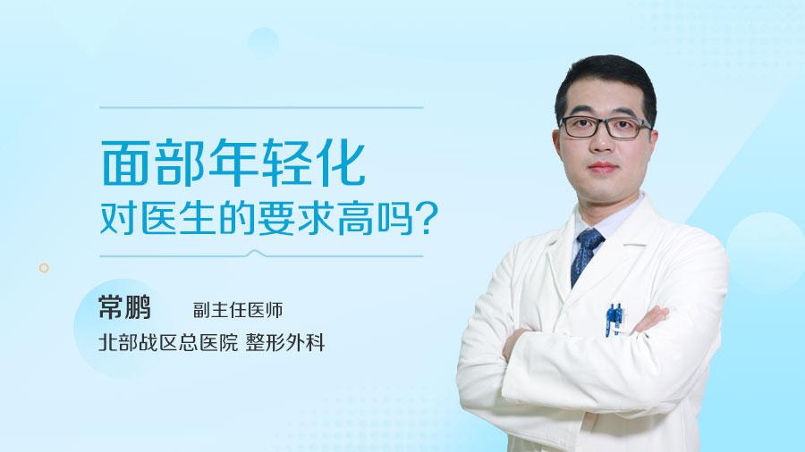 面部年轻化对医生的要求高吗