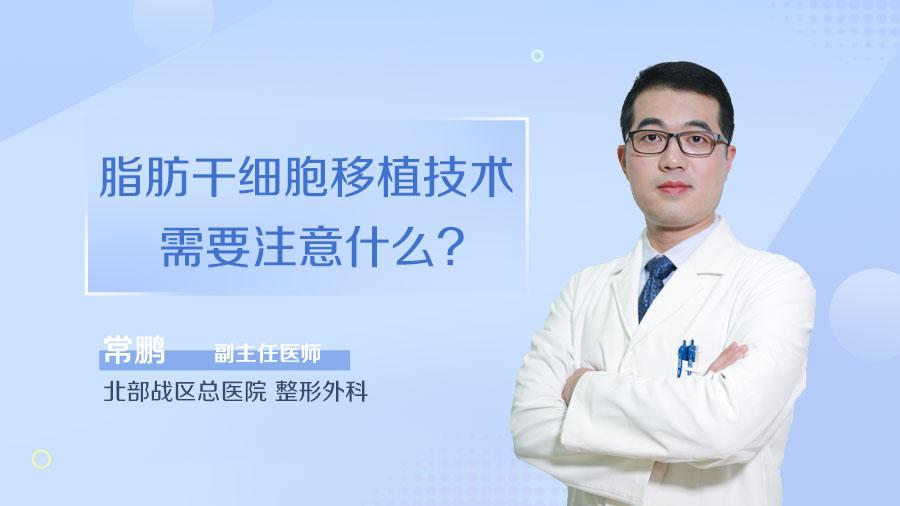 脂肪干细胞移植技术需要注意什么