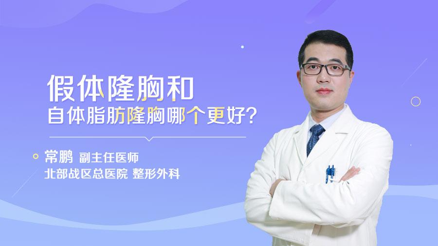假体隆胸和自体脂肪隆胸哪个更好