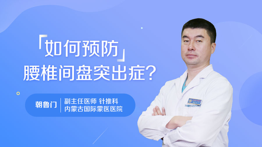 如何预防腰椎间盘突出症