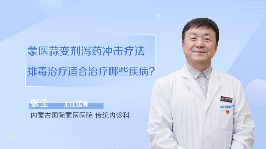 蒙医蒜变剂泻药冲击疗法排毒治疗适合治疗哪些疾病
