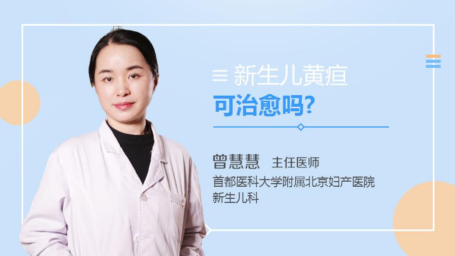 新生儿黄疸可治愈吗