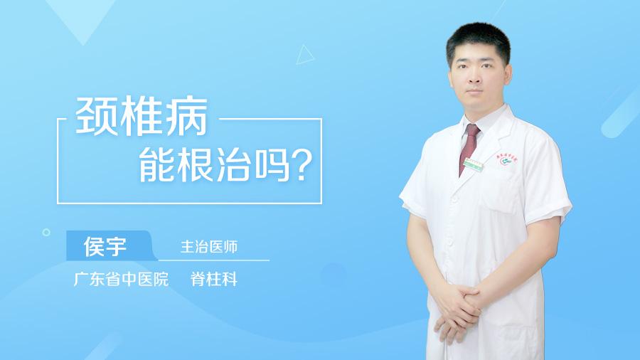 颈椎病能根治吗