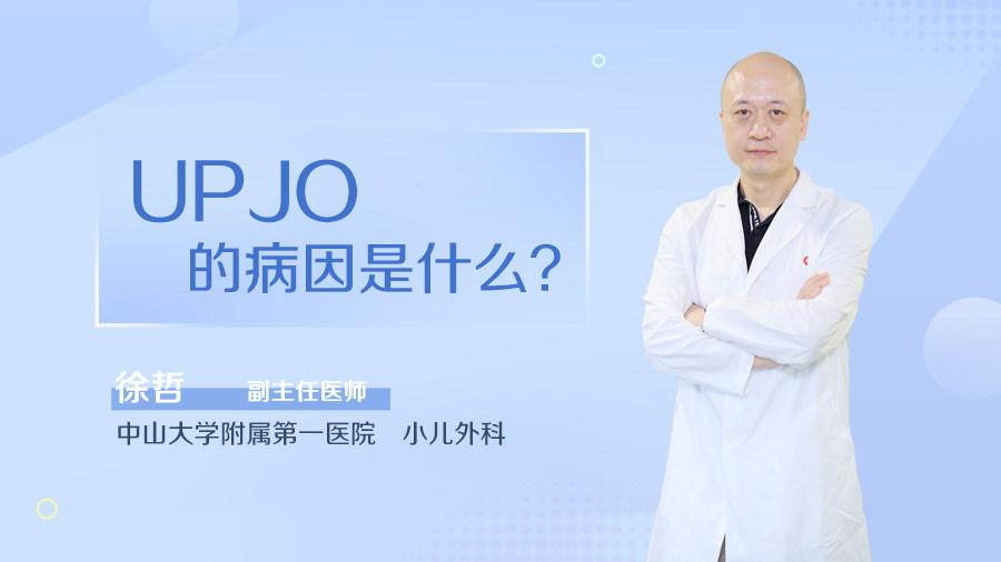 UPJO的病因是什么