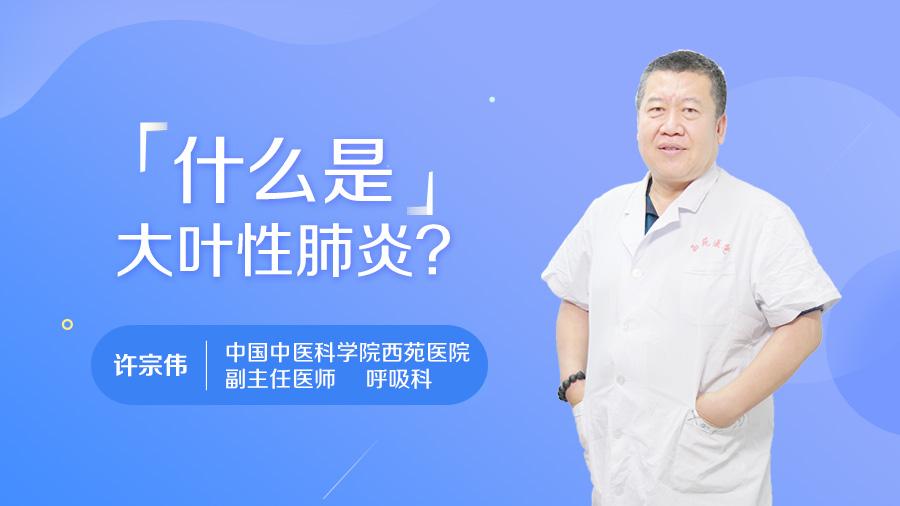 什么是大叶性肺炎