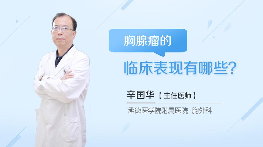胸腺瘤的临床表现有哪些