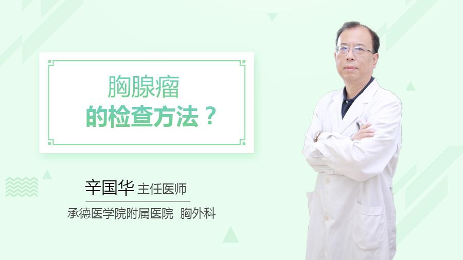 胸腺瘤的检查方法