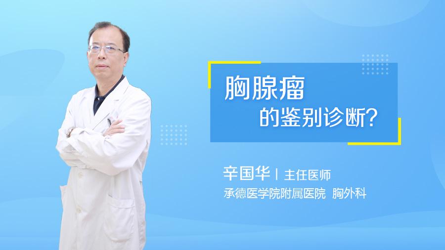 胸腺瘤的鉴别诊断