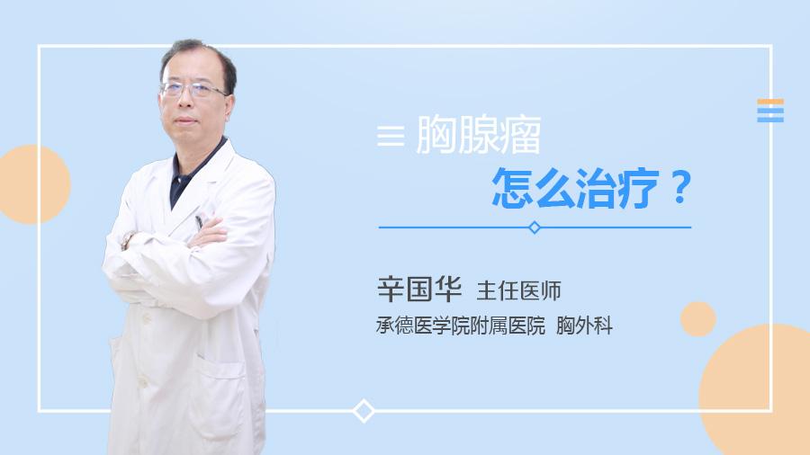 胸腺瘤怎么治疗