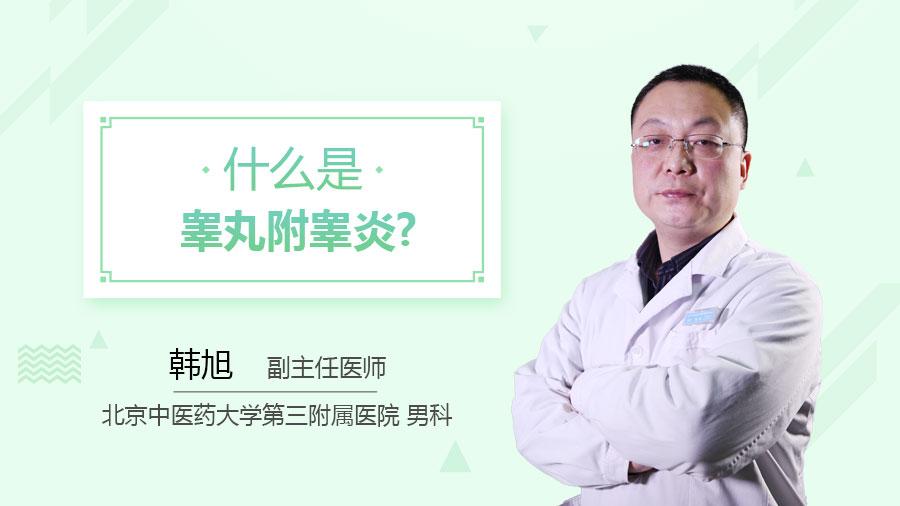 什么是睾丸附睾炎