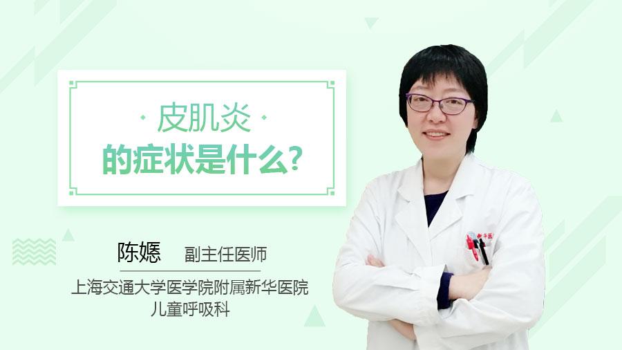 皮肌炎的症状是什么