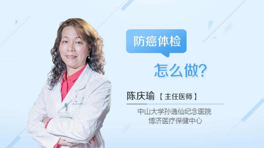 防癌体检怎么做