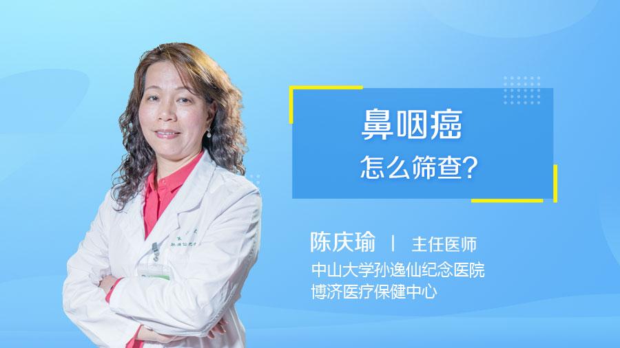 鼻咽癌怎么筛查