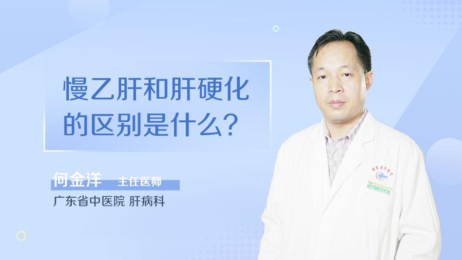 慢乙肝和肝硬化的区别是什么