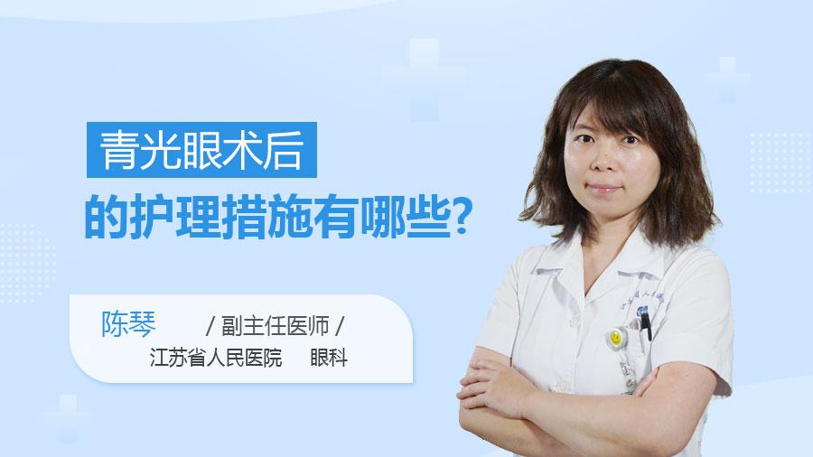 青光眼术后的护理措施有哪些