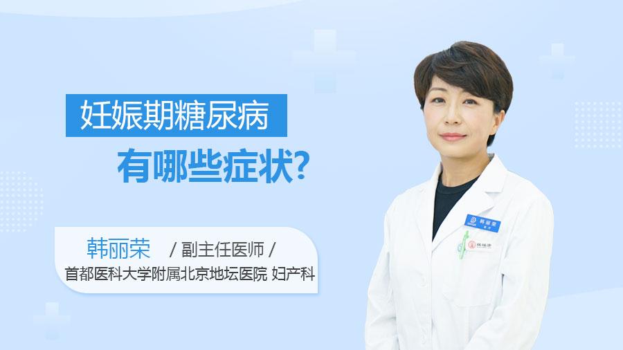 妊娠期糖尿病有哪些症状