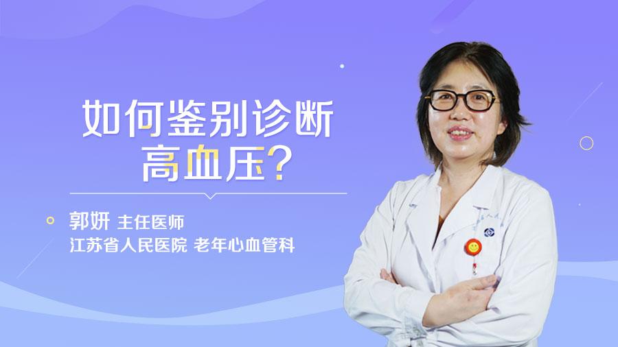 如何鉴别诊断高血压