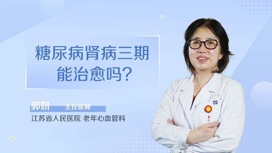 糖尿病肾病三期能治愈吗